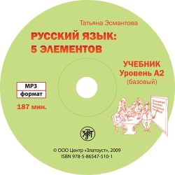 Русский язык. 5 элементов. Уровень А2 (базовый) (аудиокурс MP3)
