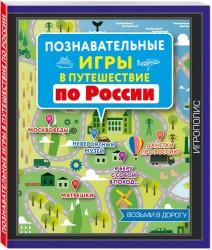 Познавательные игры в путешествие по России