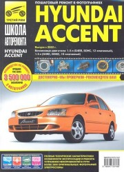 Hyundai Accent. Руководство по эксплуатации, техническому обслуживанию и ремонту в фотографиях