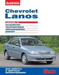 Chevrolet Lanos с двигателем 1,5i. Устройство, эксплуатация, обслуживание, ремонт. Иллюстрированное руководство