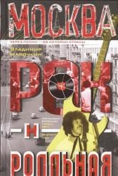 Москва рок-н-ролльная. Через песни – об истории страны. Рок-музыка в столице: пароли, явки, традиции, мода