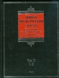 Новый англо-русский словарь. В 2 томах. Том 2. L-Z / New English-Russian Dictionary: Volume 2: L-Z