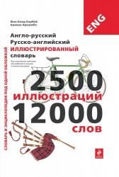 Англо-русский, русско-английский иллюстрированный словарь