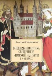 Внешняя политика Священной Римской империи в X–XI веках