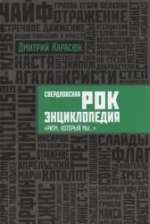 """Свердловская рок-энциклопедия. """"Ритм, который мы…"""""""