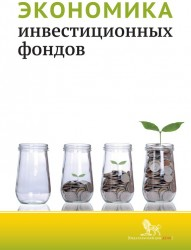 Экономика инвестиционных фондов