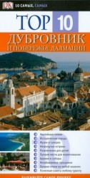 Дубровник и побережье Далмации. Иллюстрированный путеводитель
