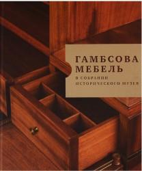 Гамбсова мебель в собрании Исторического музея