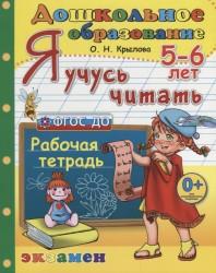 Я учусь читать. 5-6 лет. Рабочая тетрадь