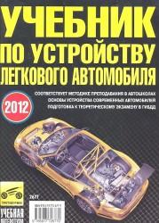 Учебник по устройству легкового автомобиля