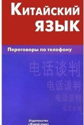 Китайский язык. Переговоры по телефону