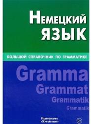 Немецкий язык. Большой справочник по грамматике
