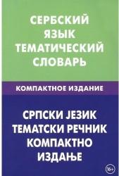 Сербский язык. Тематический словарь. Компактное издание