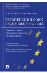 Европейский союз: настоящее и будущее. Сравнительное теоретико-правовое исследование.-М.:Проспект,2018.