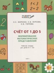 Счет от 1 до 5. Формирование математических представлений. Рабочая тетрадь для детей 6-7 лет