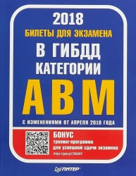 Билеты 2018 для экзамена в ГИБДД. Категории А, B, M + бонус: тренинг-программа для успешной сдачи экзамена. С изменениями от апреля 2018