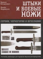 Штыки и боевые ножи Сербии, Черногории и Югославии. В 2 томах. Том 2. Ножи
