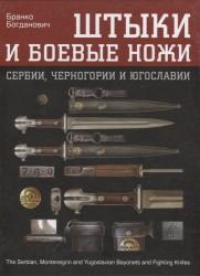 Штыки и боевые ножи Сербии, Черногории и Югославии. В 2 томах. Том 1. Штыки