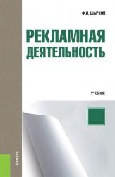 Рекламная деятельность (для бакалавров). Учебник