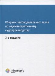 Сборник законодательных актов по административному судопроизводству