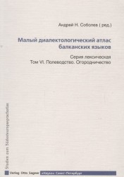 Малый диалектологический атлас балканских языков. Том VI. Полеводство. Огородничество