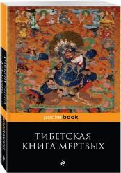 "Тибетская ""Книга Мертвых"". Бардо Тхёдол"
