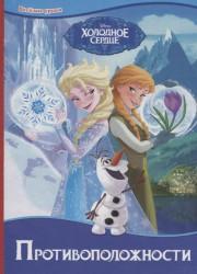 Disney. Холодное Сердце. Противоположности