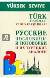 Русские пословицы и поговорки и их турецкие аналоги / Turk atasozleri ve rus karsiliklari
