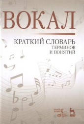 Вокал. Краткий словарь терминов и понятий / Vocal: Concise Dictionary of Terms and Notions