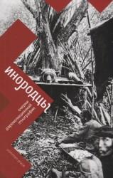 Инородцы. Очерки дореволюционной этнографии
