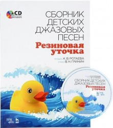 "Collection of Children's Jazz Songs ""Rubber Duck"": Textbook / Сборник детских джазовых песен ""Резиновая уточка"" (+ CD)"
