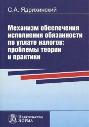 Механизм обеспечения исполнения обязанности по уплате налогов: проблемы теории и практики
