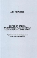 Договор займа. Правила предоставления займа и судебная защита займодавца