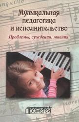 Музыкальная педагогика и исполнительство. Проблемы, суждения, мнения. Учебное пособие