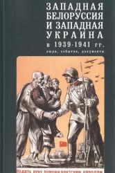Западная Белоруссия и Западная Украина в 1939-1941 гг. Люди, события, документы