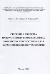 Строение и свойства наноразмерных комплексов ряда мономеров, перспективных для биохимии и бионанотехнологии