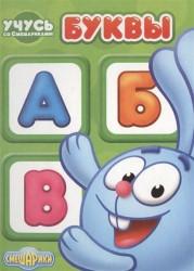 Буквы. Учусь со Смешариками