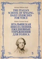 Итальянская школа пения. Ежедневные упражнения для голоса. Учебное пособие