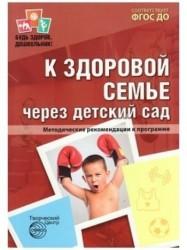 К здоровой семье через детский сад. Методические рекомендации к программе
