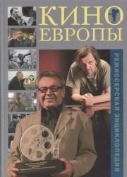 Кино Европы. Режиссерская энциклопедия