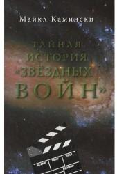 """Тайная история """"Звездных войн"""". Искусство создания современного эпоса"""