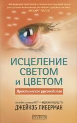 Исцеление светом и цветом: Практическое руководство