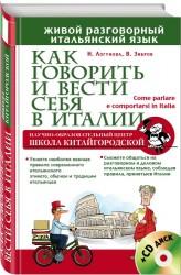 Как говорить и вести себя в Италии (+CD)