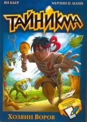 Комикс Тайникма Хозяин Воров