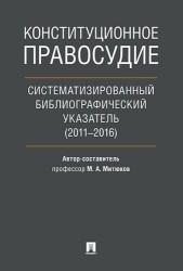 Конституционное правосудие. Систематизированный библиографический указатель (2011–2016).
