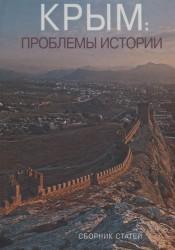 Крым: проблемы истории. Сборник статей