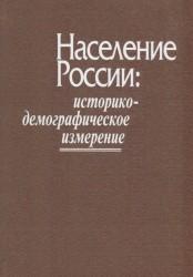 Население России: историко-демографическое измерение