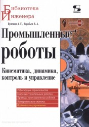 Промышленные роботы. Кинематика, динамика, контроль и управление