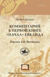 Комментарий к первой книге «Начал» Евклида