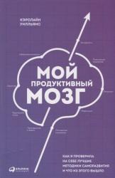 Мой продуктивный мозг: Как я проверила на себе лучшие методики саморазвития и что из этого вышло